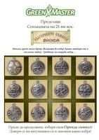 Българските символи Оренда - истинските амулети