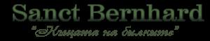 Sanct Bernhard къщата на билките