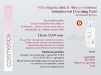 VB collagena clinic&Aloe vera-професионална козметика