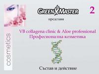 VB collagena clinic&Aloe professional