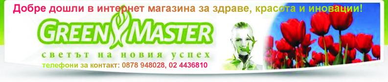 Интернет магазин Green Master