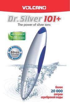 Уред за сребърна вода Volcano 101+