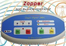 Volcano Zapper - Био-вълнов генератор